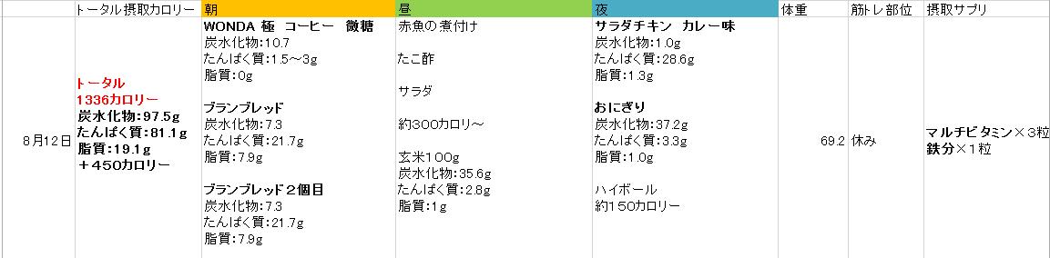2016-08-13_010210