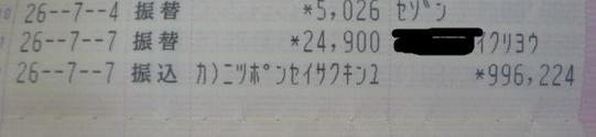 2016-11-04_012447